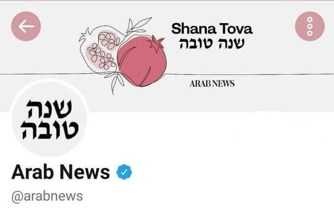 صحيفة سعودية تحتفي بالسنة العبرية الجديدة!