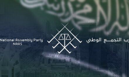 ديلي تلجراف: اضطرابات القصر الملكي وراء تأسيس حزب معارضي المنفى السعوديين