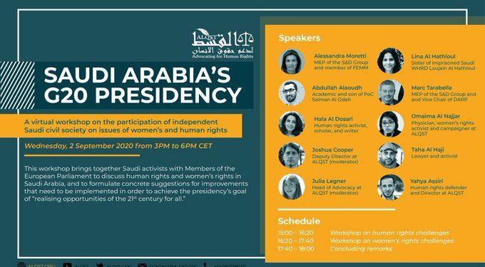 """ندوة """"افتراضية"""" لمناقشة أوضاع حقوق الإنسان بالسعودية"""