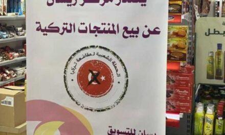 صدمة لدعاة مقاطعتها.. الإحصاء السعودية تؤكد ارتفاع الواردات من تركيا!