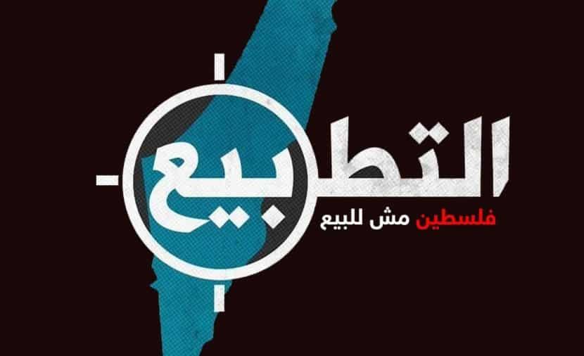 """استطلاع رأي: 88% من السعوديين يرفضون """"تمامًا"""" التطبيع مع الكيان الصهيوني"""