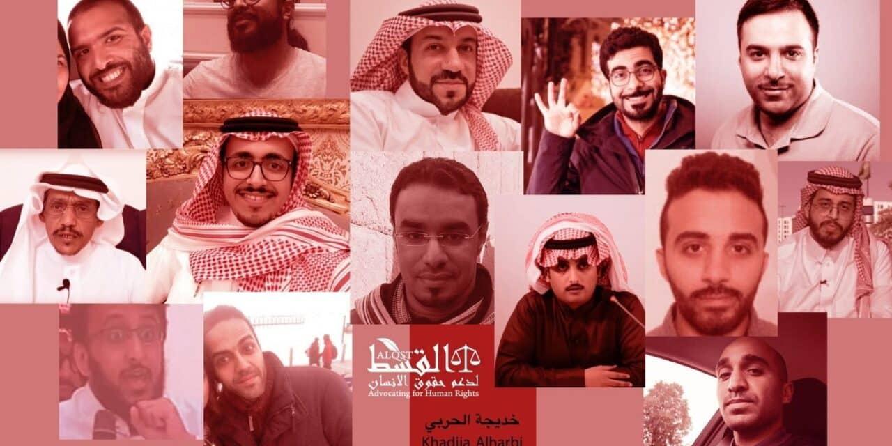 جلسة محاكمة جديدة لـ 13 من معتقلي حملة أبريل في السعودية