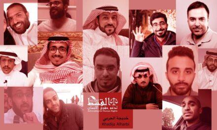جلسة محاكمة جديدة لمعتقلي حملة أبريل في السعودية