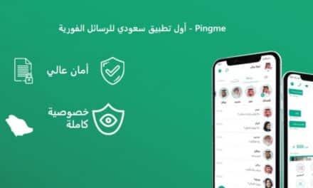 """السعودية تروج لتطبيق جديد بديل لـ""""واتساب"""" يسهل التجسس على المواطنين"""