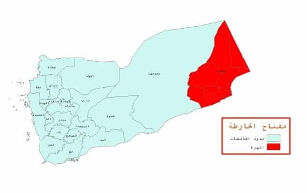 مركز دراسات: أطماع سعودية علنية وسرية في محافظة المهرة اليمنية