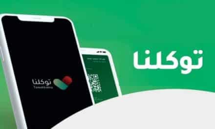 """""""توكلنا"""" و""""تطمن"""" .. تطبيقان سعوديان للتجسس على المواطنين"""