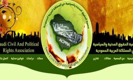 """حملة على """"تويتر"""" للإفراج عن معتقلي حركة """"حسم"""" بالسعودية"""