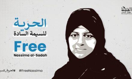 """دعوات دولية للإفراج عن """"نسيمة السادة"""" ووقف اعتقال النشطاء بالسعودية"""
