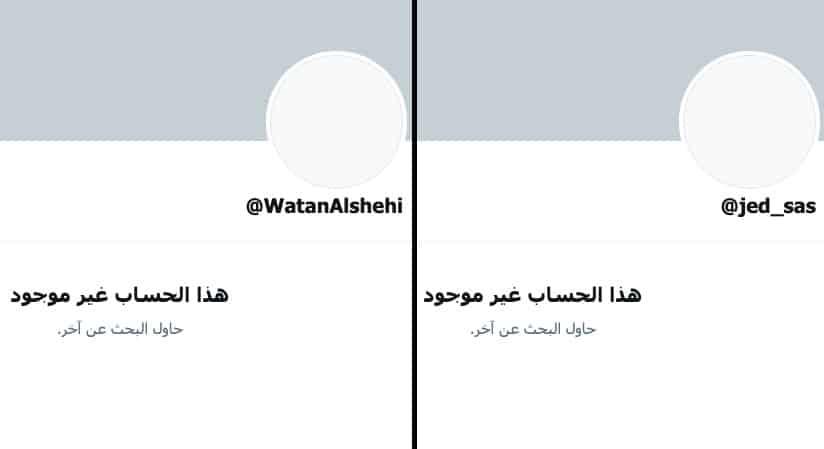 """إغلاق حسابي ابنة """"الشيحي"""" وزوجة """"العتيبي"""" على """"تويتر"""""""