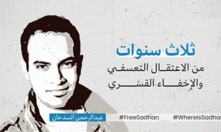 """تقديم جلسة محاكمة الناشط """"عبد الرحمن السدحان"""" دون إبداء أسباب"""