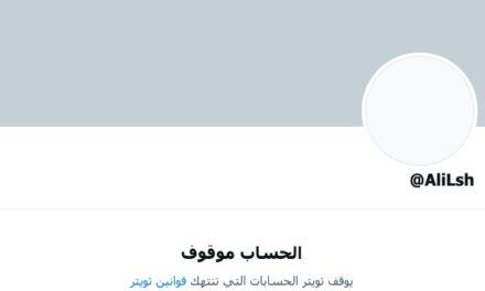 """إغلاق """"تويتر"""" لحساب الكاتب السعودي المعتقل """"علي الشدوي"""""""