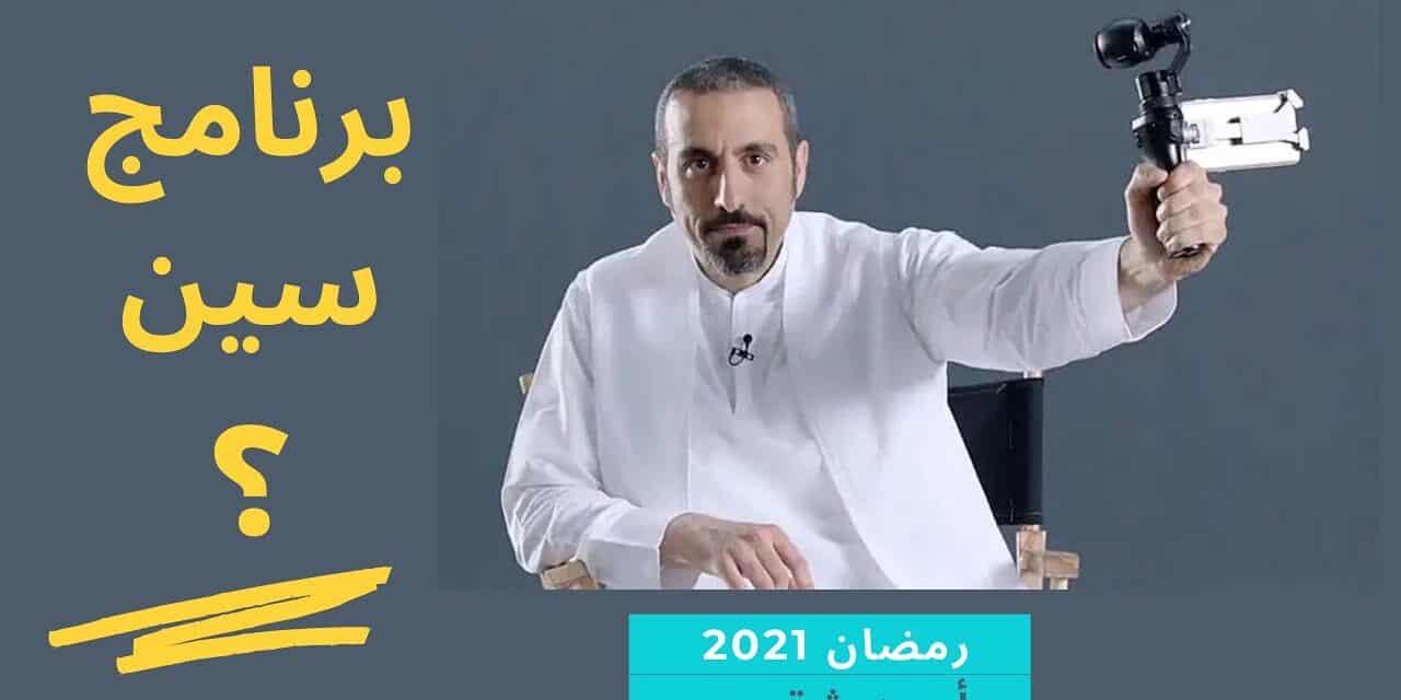 الشقيري نموذجا.. برامج رمضان تروج مبادرات الحكومة السعودية
