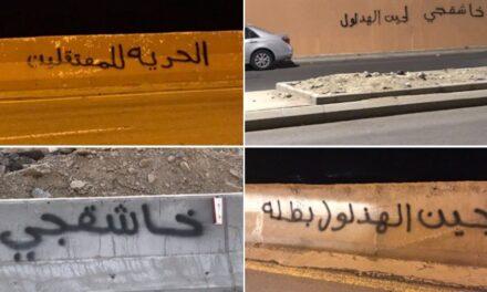 اعتقال مواطن رسم جرافيتي على الحوائط دعمًا لمعتقلي الرأي