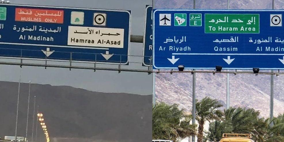 """جدل واسع بعد إزالة عبارة """"للمسلمين فقط"""" من لوحات مرورية للمدينة المنورة"""