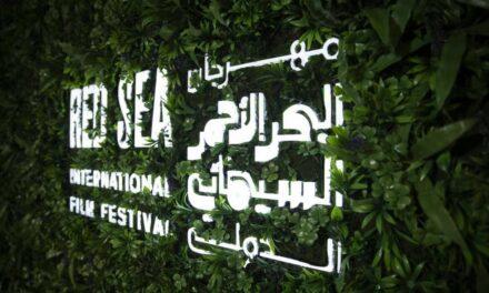 منظمة حقوقية ترفض إقامة مهرجان سينمائي بجدة وسط استمرار الانتهاكات الحقوقية