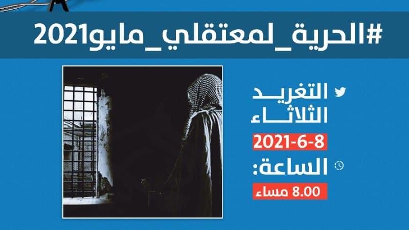 حملة حقوقية إلكترونية للإفراج عن معتقلي حملة مايو 2021