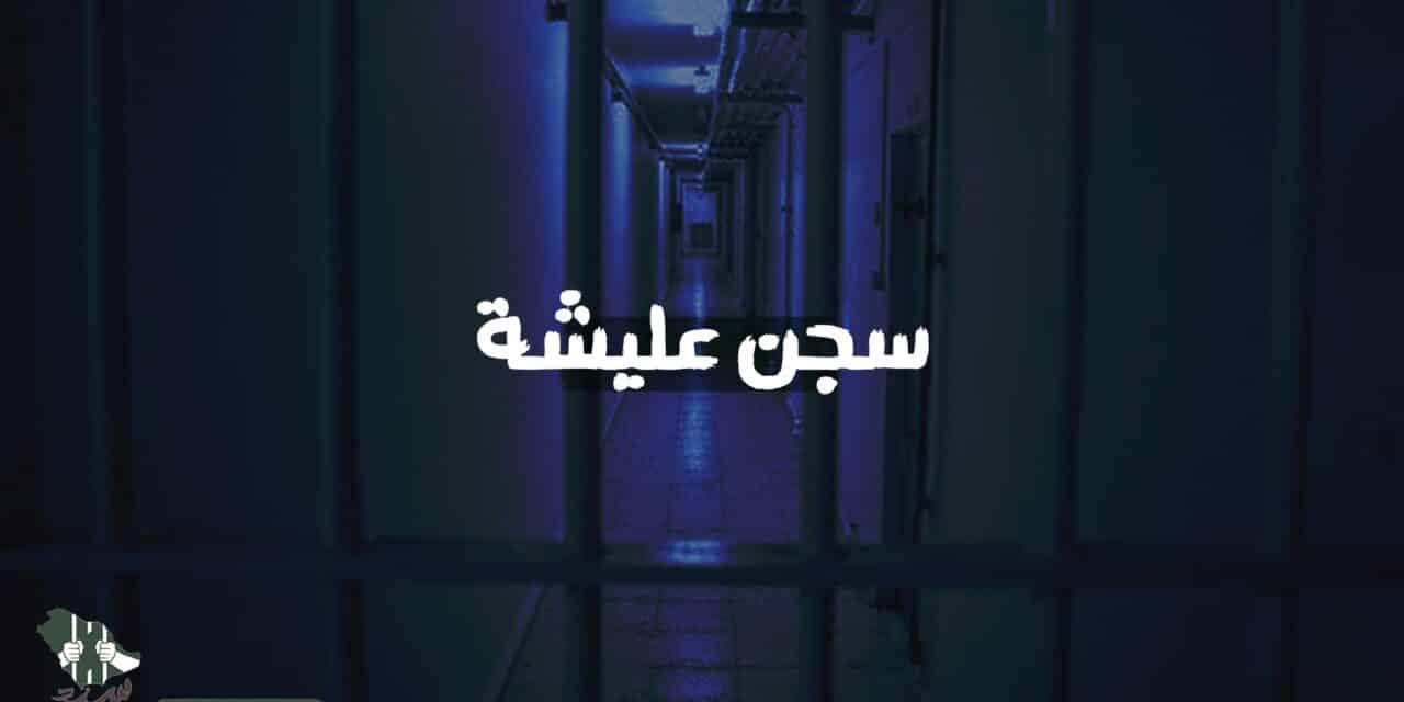 """سجن """"عليشة"""" بالرياض.. أوضاع مأساوية وانتهاكات جسيمة"""