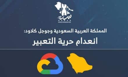 مؤتمر بلندن لمناقشة تداعيات استضافة السعودية لخدمات جوجل السحابية