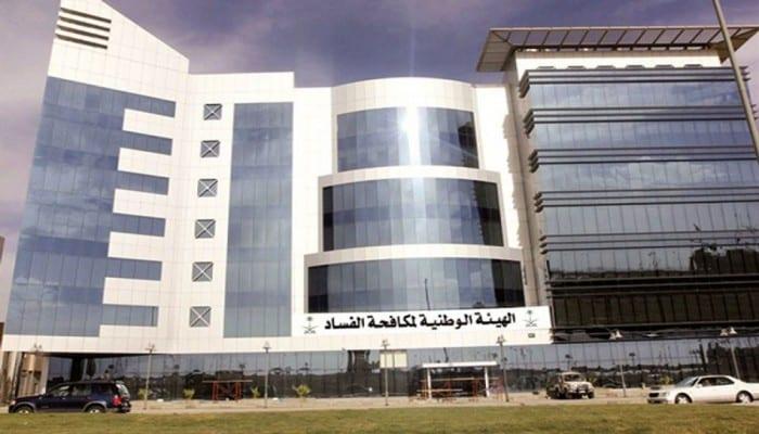 منظمة دولية تبرز تفشي الفساد في المؤسسات السعودية