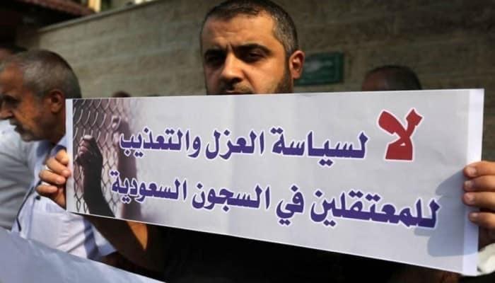 """جلسة جديدة لـ""""الخضري"""" و""""حماس"""" تجدد دعوتها للإفراج عن معتقليها بالمملكة"""