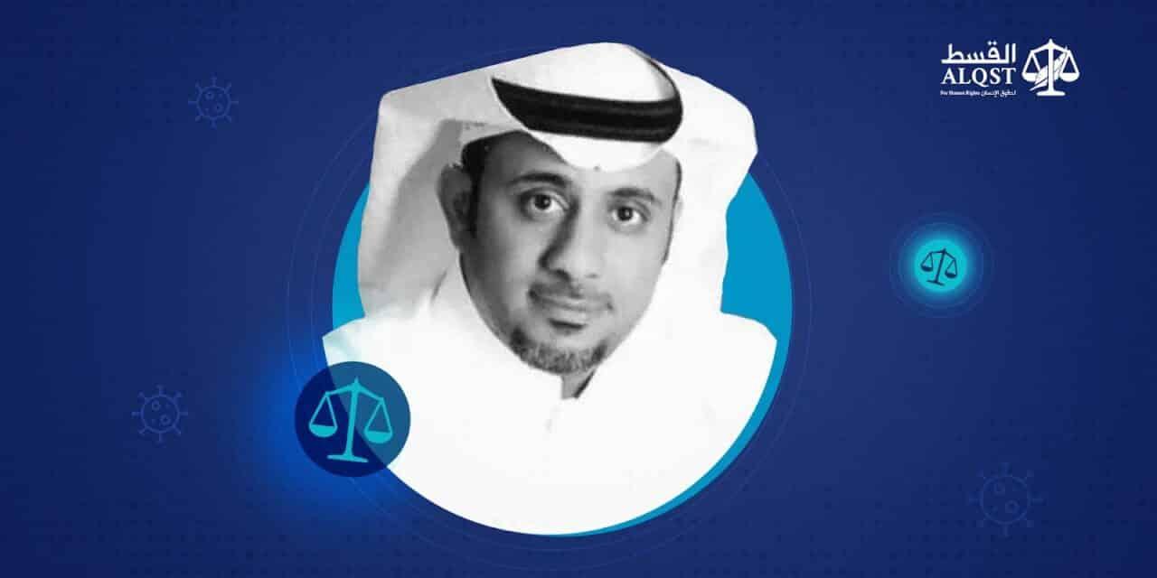 """دعوة لفتح تحقيق في وفاة معتقل سعودي جراء إصابته بفيروس """"كورونا"""""""