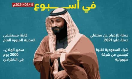 خاص.. المعارضة السعودية في أسبوع