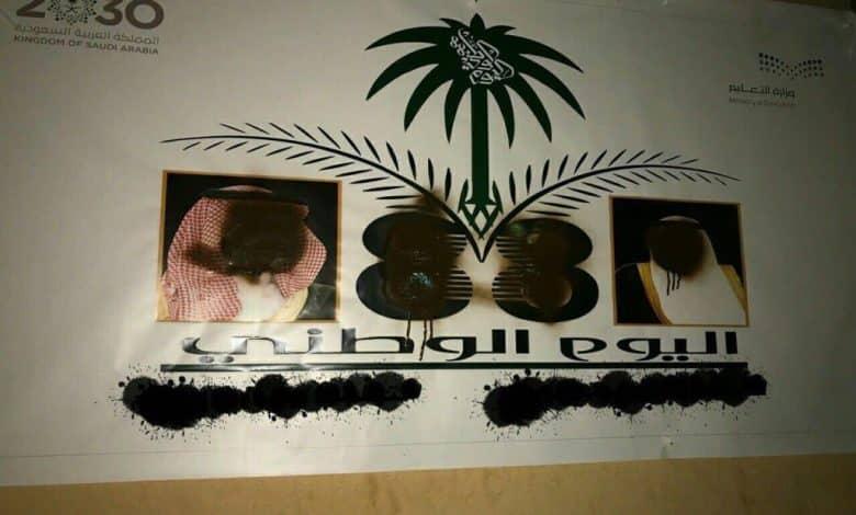 تصاعد الدعوات لاحتجاجات يوم عرفة وسط دعم من رموز المعارضة السعودية