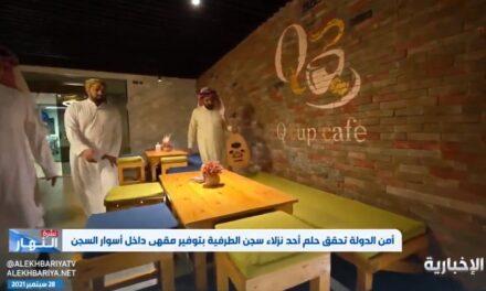 """ناشطون يسخرون من افتتاح مقهى بسجن """"الطرفية"""" بناءً على رغبة سجين!"""